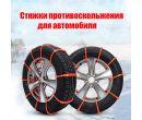 Пластиковые стяжки противоскольжения для автомобиля (1 шт.)